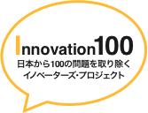 Inovation100